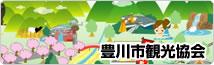 豊川市観光協会